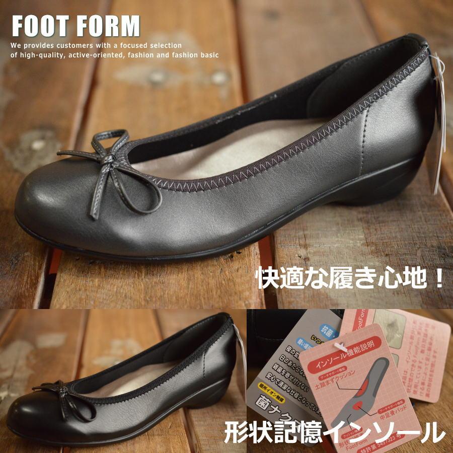 FOOT FORM 美脚 パンプス レディース 1567 ビジネスシューズ レディース 抗菌 脱臭【Y_KO】■05161202
