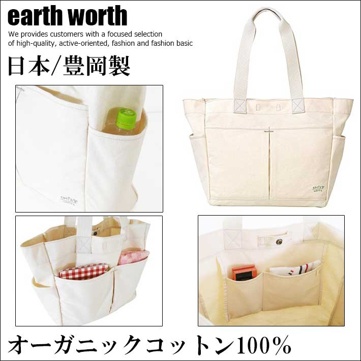 earth worth 日本製 豊岡製 トートバッグ トート 13-1027 SD2629371 【SD】■180321